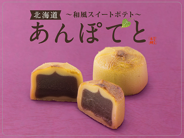 products-anpotato